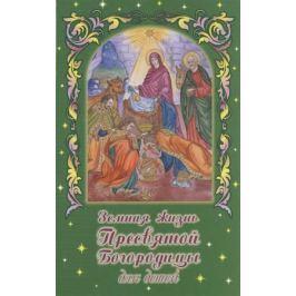 Николаев В. Земная жизнь Пресвятой Богородицы для детей