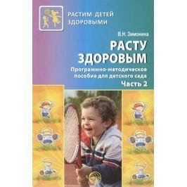 Зимонина В. Расту здоровым. Программо-методическое пособие для детского сада. Часть 2