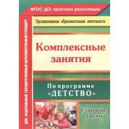 Ефанова З., Симонова О., Фролова О. Комплексные занятия по программе