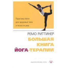 Риттинер Р. Большая книга йога-терапии