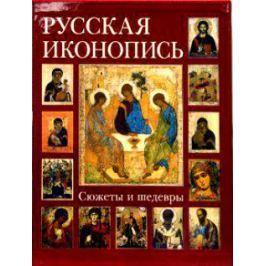 Майорова Н. Русская иконопись Сюжеты и шедевры