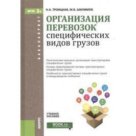 Троицкая Н., Шилимов М. Организация перевозок специфических видов грузов