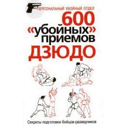 Киддо Б. 600 убойных приемов дзюдо