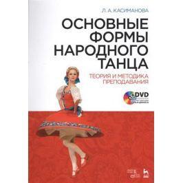 Касиманова Л. Основные формы народного танца. Теория и методика преподавания (+DVD)