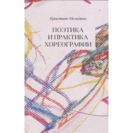 Мельдаль К. Поэтика и практика хореографии