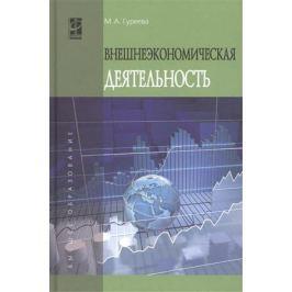Гуреева М. Внешнеэкономическая деятельность: Учебное пособие