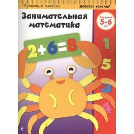 Жилинская А. (ред.) Занимательная математика. Для детей 5-6 лет