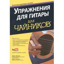 Филипс М., Чаппел Дж. Упражнения для гитары для чайников
