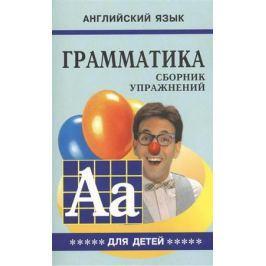 Гацкевич М. Грамматика английского языка для школьников. Сборник упражнений. Книга V
