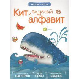 Вилюнова В., Магай Н. Кит и вкусный алфавит