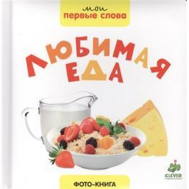 Любимая еда. Фото-книга