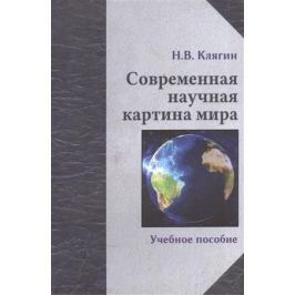 Клягин Н. Современная научная картина мира. Учебное пособие