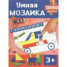 Умная мозаика. Транспорт. 1000 наклеек (3+)