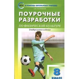Патрикеев А. Поурочные разработки по физической культуре. 8 класс