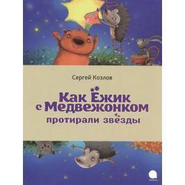 Козлов С. Как Ёжик с Медвежонком протирали звезды