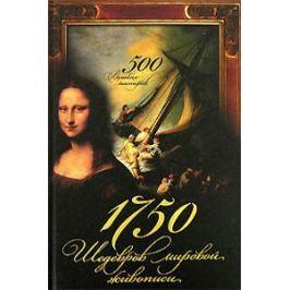 Адамчик М. 1750 Шедевров мировой живописи 500 Великих мастеров