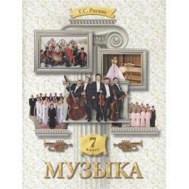 Ригина Г. Музыка. 7 класс. Учебник