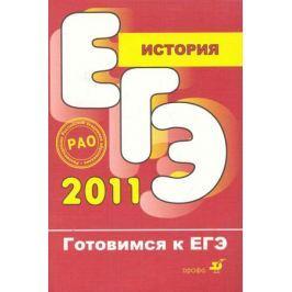 Корнеенков А., Пономарев М. ЕГЭ 2011 История