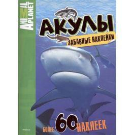 Бологова В. (ред.) Акулы. Забавные наклейки. Более 60 наклеек