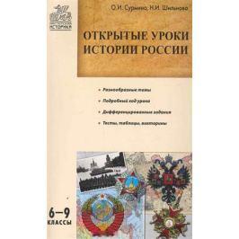 Сурмина И., Шильнова Н. Открытые уроки истории России 6-9 кл.