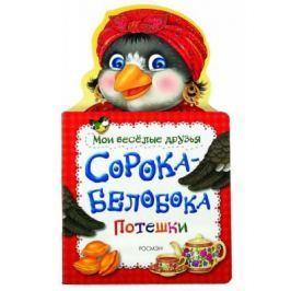 Купряшова С. (худ.) Сорока-белобока Потешки