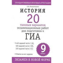 Владимирова О. История. 20 типовых вариантов экзаменационных работ для подготовки к ГИА. 9 класс