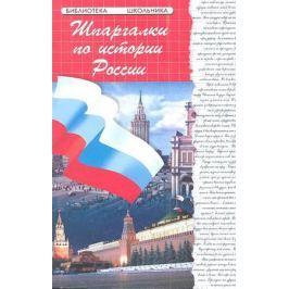 Кудрявцева И. Шпаргалки по истории России