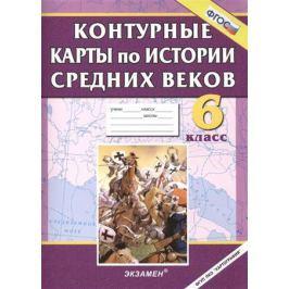 Лаппо Л. (ред.) Контурные карты по истории Средних веков. 6 класс
