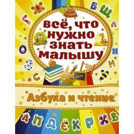 Бондарович А. Азбука и чтение. Все, что нужно знать малышу