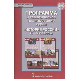 Алексашкина Л., Ворожейкина Н., Захаров В., Лукин П. и др. Программа и тематическое планирование курса
