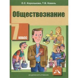 Королькова Е., Коваль Т. Обществознание. 7 класс. Учебник