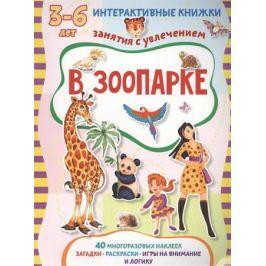 Петрова М. В зоопарке