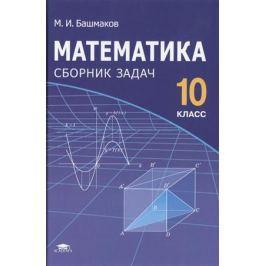 Башмаков М. Математика. 10 класс. Сборник задач