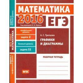 Трепалин А. ЕГЭ 2016. Математика. Графики и диаграммы. Задача 2 (профильный уровень). Задача 11 (базовый уровень). Рабочая тетрадь