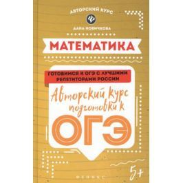 Новичкова Д. Математика. Авторский курс подготовки к ОГЭ