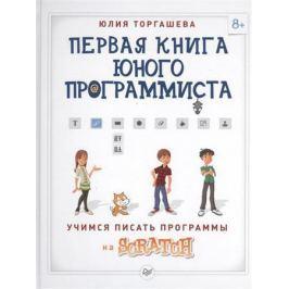 Торгашева Ю. Первая книга юного программиста. Учимся писать программы на Scratch