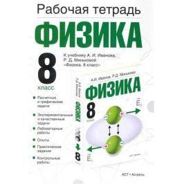 Минькова Р. Физика Р/т 8 кл