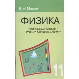 Марон Е. Физика. 11 класс. Опорные конспекты и разноуровневые задания