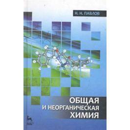 Павлов Н. Общая и неорганическая химия