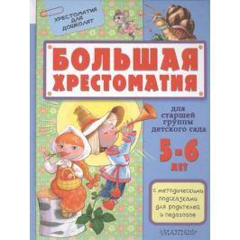 Маршак С., Сутеев В. и др. Большая хрестоматия для старшей группы детского сада. 5-6 лет