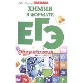 Сечко О. Химия в формате ЕГЭ. Общая химия