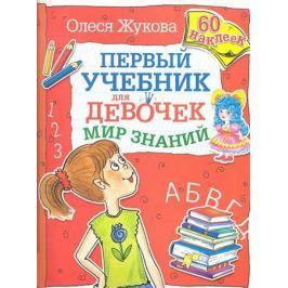 Жукова О. Первый учебник для девочек. Мир знаний