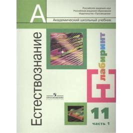 Алексашина И. (ред.) Естествознание. 11 класс. Учебник для общеобразовательных организаций. Базовый уровень. В 2 частях. Часть 1. 3-е издание (комплект из 2 книг)