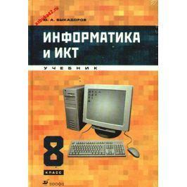 Быкадоров Ю. Информатика и ИКТ 8 кл
