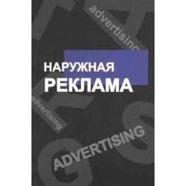 Аниськина Н., Колышкина Т. (сост.) Наружная реклама