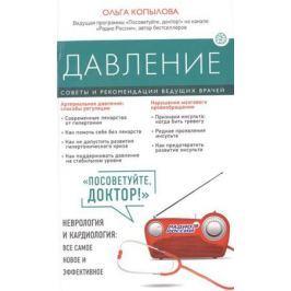 Копылова О. Давление. Советы и рекомендации ведущих врачей