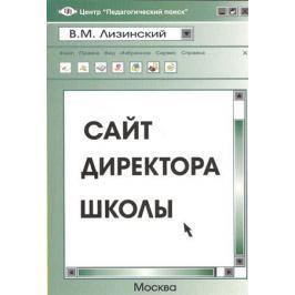 Лизинский В. Сайт директора школы