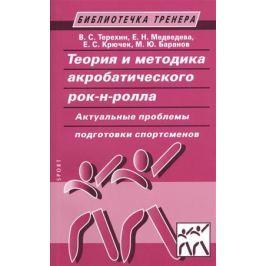 Терехин В., Медведева Е., Крючек Е., Баранов М. Теория и методика акробатического рок-н-ролла. Актуальные проблемы подготовки спортсменов. 2-е издание, исправленное и дополненное