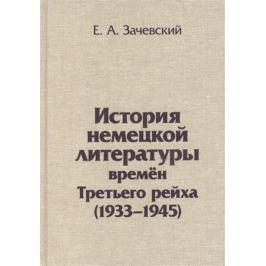 Зачевский Е. История немецкой литературы времен Третьего рейха (1933-1945)