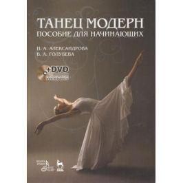 Александрова Н., Голубева В. Танец модерн. Пособие для начинающих (+DVD)